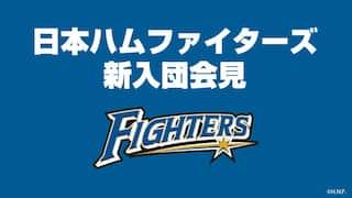 2020/12/13 日本ハムファイターズ
