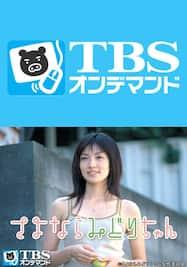 さよならみどりちゃん【TBSオンデマンド】