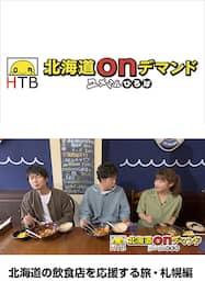 おにぎりあたためますか 北海道の飲食店を応援する旅・札幌編