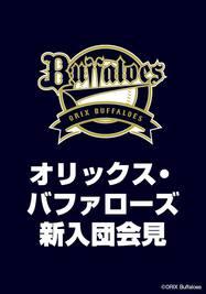2020/12/19 オリックス・バファローズ新入団会見