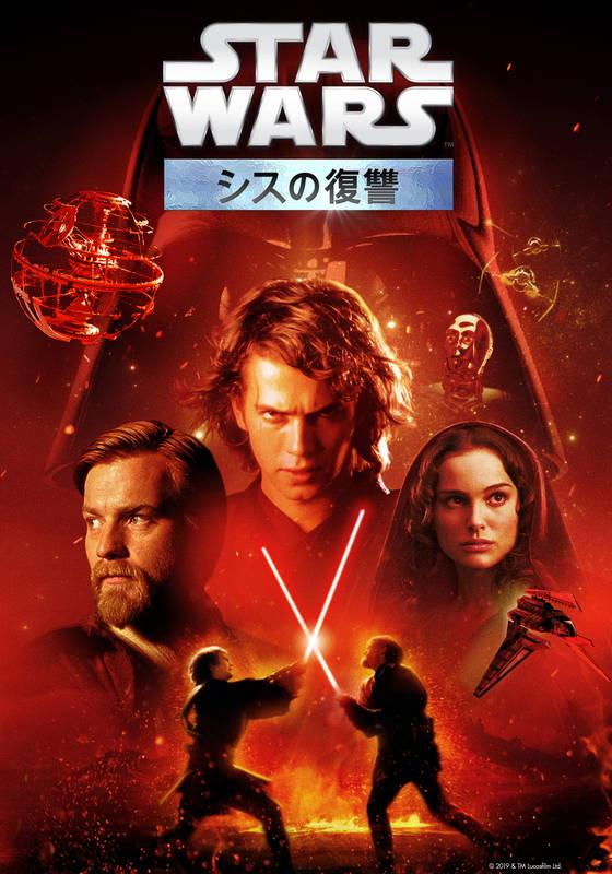 スター・ウォーズ エピソード3/シスの復讐