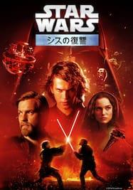 スター・ウォーズ エピソード3/シスの復讐 本編