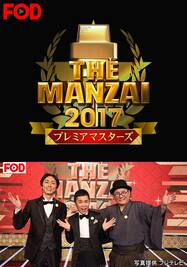 THE MANZAI 2017 プレミアマスターズ【FOD】