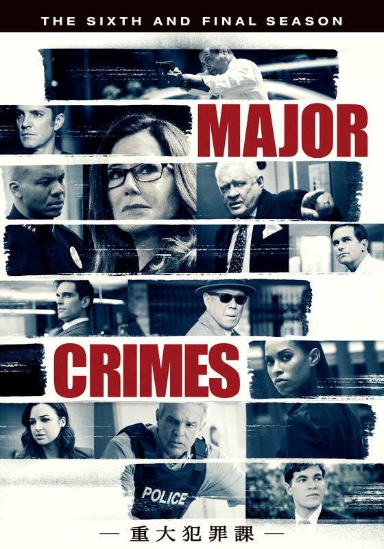 メジャー・クライムス/MAJOR CRIMES ~重大犯罪課~ ファイナル・シーズン