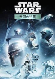 スター・ウォーズ エピソード5/帝国の逆襲 本編