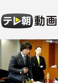 遺留捜査スペシャル(2020年8月9日放送)【テレ朝動画】