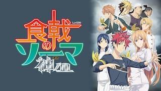 食戟のソーマ 神ノ皿|2019年10月TV放送スタート