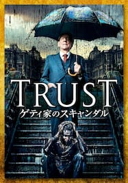 トラスト/TRUST ゲティ家のスキャンダル