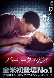 パーフェクト・ガイ