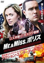 Mr&Miss. ポリス