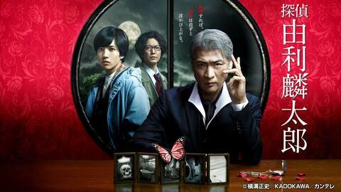 探偵・由利麟太郎【カンテレドーガ】