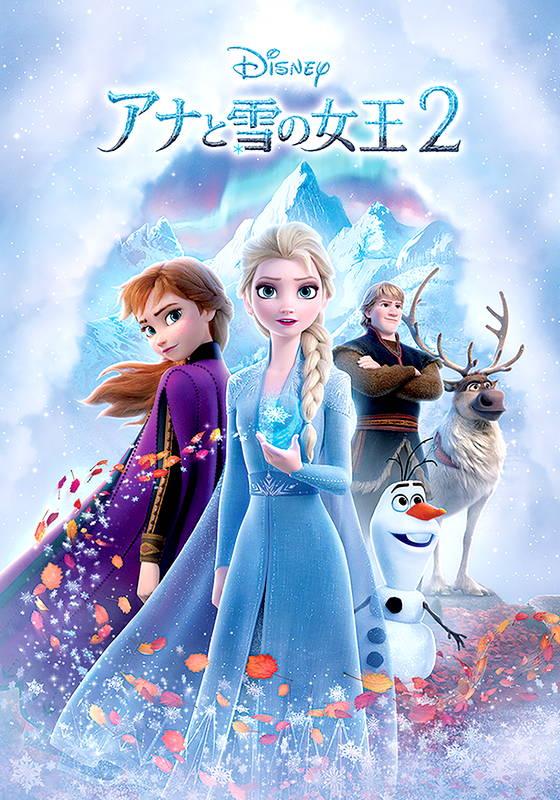 アナと雪の女王2【特典映像付き】