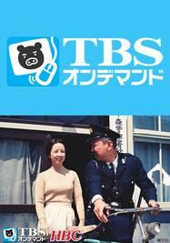 うちのホンカンシリーズ【TBSオンデマンド】