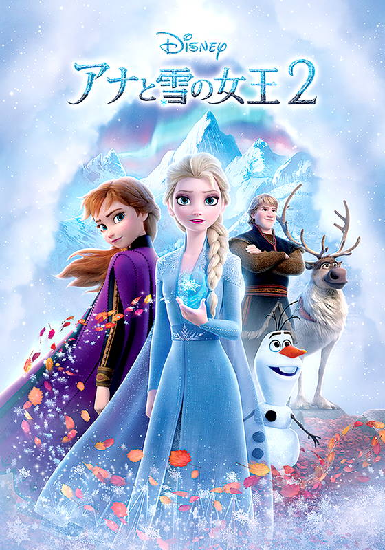 アナと雪の女王2【特典映像付き】|Frozen 2」