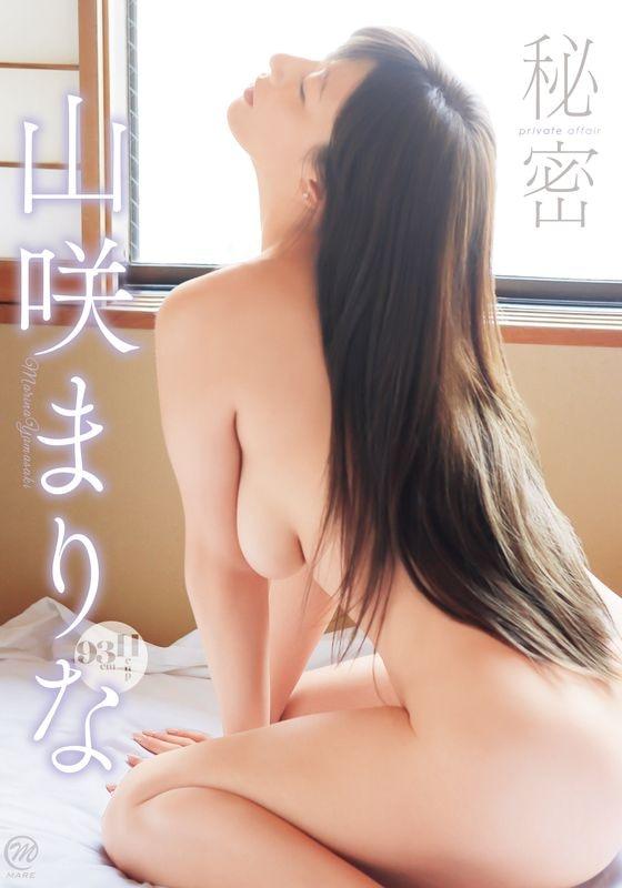 秘密/山咲まりな
