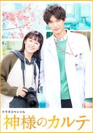 ドラマスペシャル 神様のカルテ【テレ東OD】