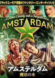アムステルダム 魔法の木