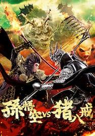 孫悟空 vs 猪八戒