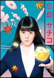 忘却のサチコ【テレ東OD】