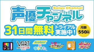 Rakuten TV 声優チャンネル
