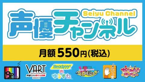 「Rakuten TV 声優チャンネル」31日間 無料トライアル実施中!