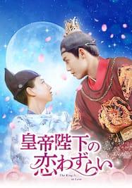皇帝陛下の恋わずらい~The King Is in Love