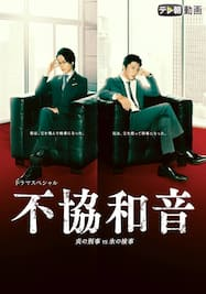 ドラマSP 不協和音 炎の刑事 VS 氷の検事 【テレ朝動画】