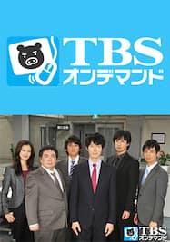 ハンチョウ2~神南署安積班~【TBSオンデマンド】