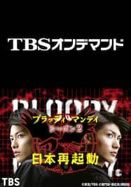 ブラッディ・マンデイ シーズン2【TBSオンデマンド】