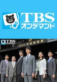 ハンチョウ4~神南署安積班~【TBSオンデマンド】