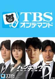 ハンチョウ5~警視庁安積班~【TBSオンデマンド】