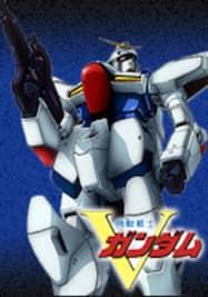 機動戦士Vガンダム