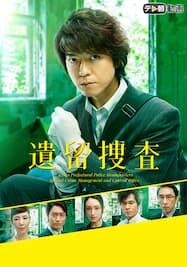 遺留捜査(2017)【テレ朝動画】