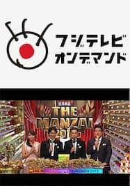 THE MANZAI【FOD】