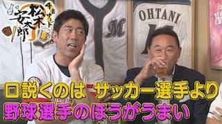 2019/7/29 4番サード松木安太郎#1-2