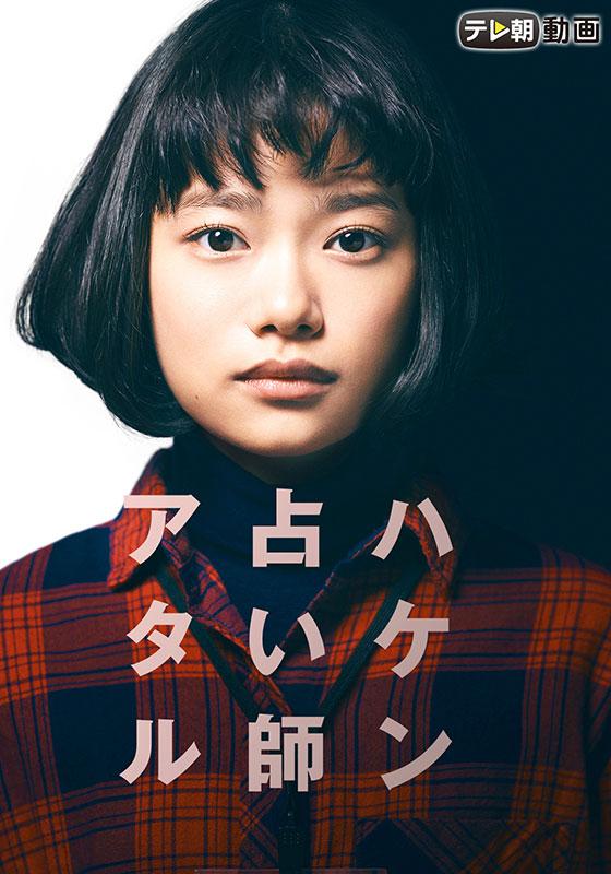 ハケン占い師アタル【テレ朝動画】