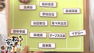 2019/8/5 4番サード松木安太郎#1-3