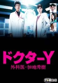 ドクターY~外科医・加地秀樹~(2020)【テレ朝動画】