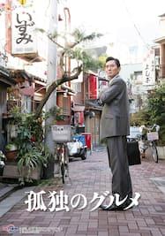 孤独のグルメ【テレ東OD】