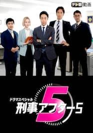 ドラマSP 刑事アフター5【テレ朝動画】
