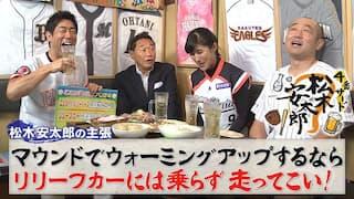 2019/8/19 4番サード松木安太郎#2-1