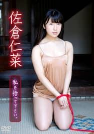 私を拾って下さい。/佐倉仁菜