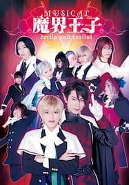 ミュージカル『魔界王子devils and realist』 #1