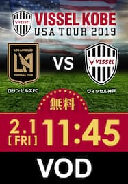 [VOD]2019/2/1 11:45 ロサンゼルスFC VS ヴィッセル神戸