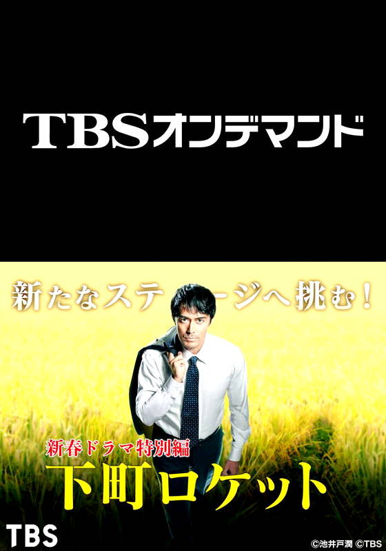 新春ドラマ特別編「下町ロケット」 【TBSオンデマンド】