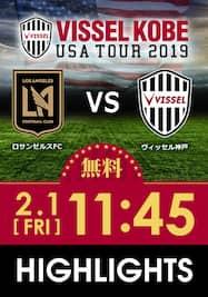 [ハイライト]2019/2/1 11:45 ロサンゼルスFC VS ヴィッセル神戸