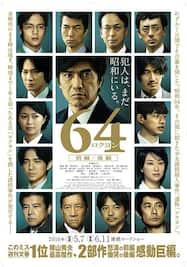 64‐ロクヨン‐前編
