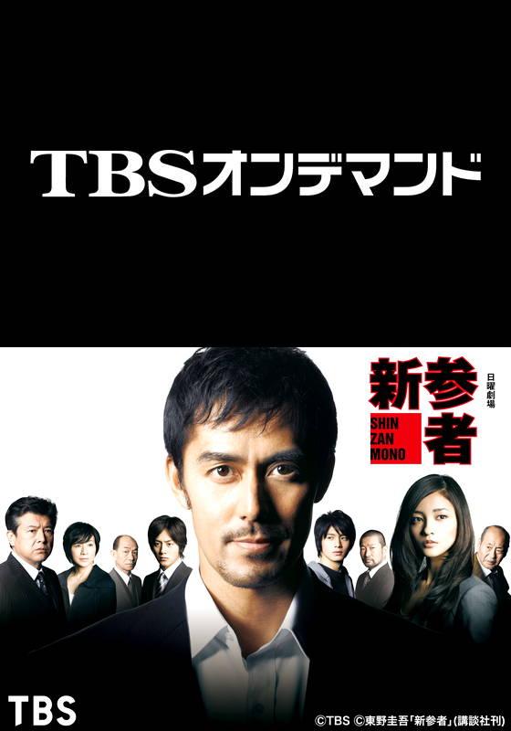 新参者【TBSオンデマンド】