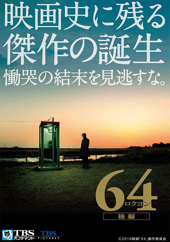 64‐ロクヨン‐後編