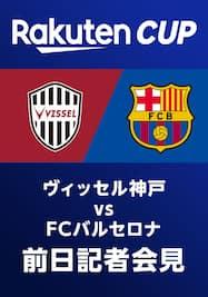 『Rakuten CUP ヴィッセル神戸 vs FCバルセロナ前日記者会見』